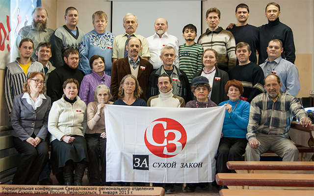 Учредительная конференция, Первоуральск 2013