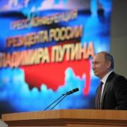 Задай вопрос Путину