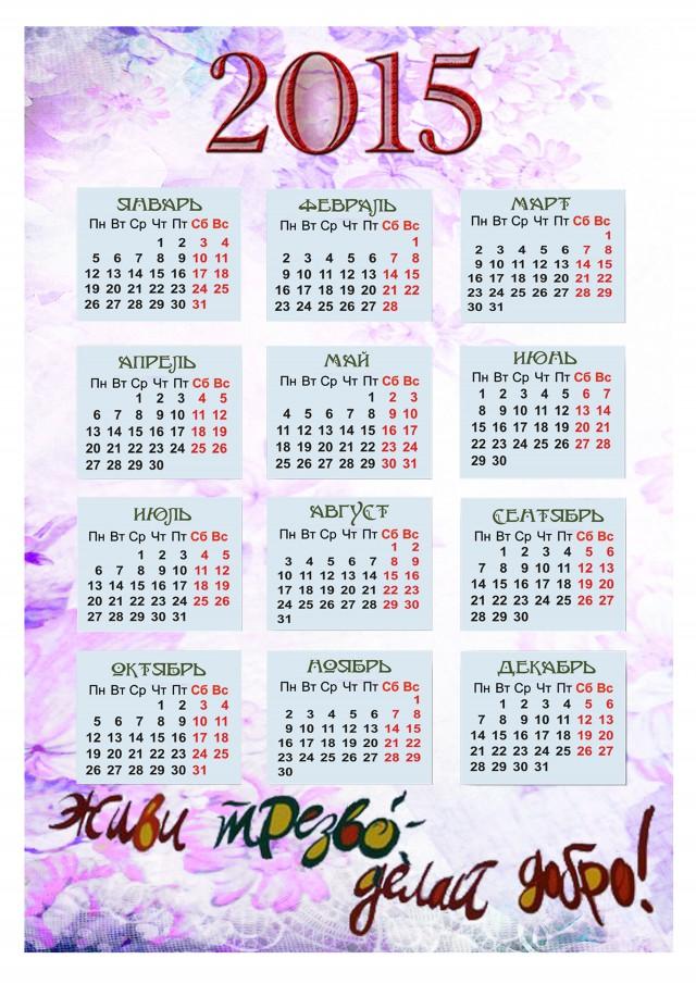 Дрыкин календарь