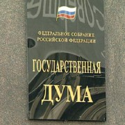 Одномандатная Россия Госдума-2016