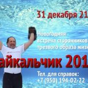 31 декабря 21:00 Новогодняя трезвая поляна «Уральский Байкальчик»