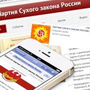 Статистика за 2015 год: vk.com/szakon, partia-tr.ru и почтовая рассылка