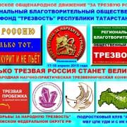 Международная научно-практическая трезвенническая конференция «Только трезвая Россия станет великой Державой!» 17-18 апреля 2015 года (Нижнекамск-Татарстан)