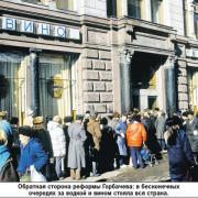 Михаил Горбачёв: не надо было вводить трезвость, как топором по голове