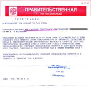 День рождения Председателя партии Валерия Мелехина