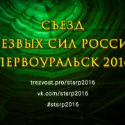 Первый съезд партии Сухого закона России и очередной съезд СБНТ состоятся 4—5 января 2016 года в г. Первоуральске