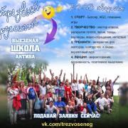 3-дневная выездная Школа актива «Трезвый русский» (Москва)