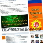 25 сентября 2015 года создана группа ВКонтакте «Здоровая жизнь — Союз трезвых сил» vk.com/zdorovosts