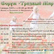 Форум «Трезвый мир» с участием В. Г. Жданова состоится 1 ноября с 12 до 18 часов по адресу: г.Москва, ул. Введенского, 1а