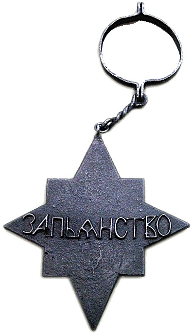 medal-za-pyanstvo