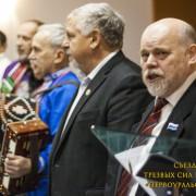 ВИДЕО Съезд трезвых сил России «Первоуральск 2016» — полный отчёт от Председателя партии