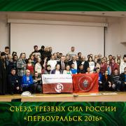 Съезд трезвых сил России «Первоуральск 2016»: официальный фотоотчёт