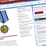 О сайте партии Сухого закона России и мероприятиях 2016 года
