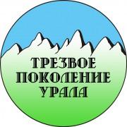 ВИДЕО Экстремальные курсы трезвости в Челябинске 14-15 мая