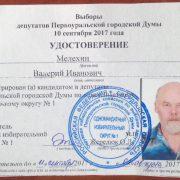 Сбор средств на агитационные материалы Валерия Мелехина