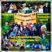 Юбилейная 10-я встреча трезвенников Татарстана и Приволжского Федерального Округа РФ состоялась в Набережных Челнах