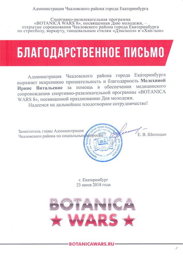 Валерий Мелехин Чкаловский район Екатеринбург