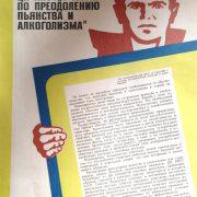 34 года спустя…о Постановлении ЦК КПСС «О мерах по преодолению пьянства и алкоголизма» 7 мая 1985 года