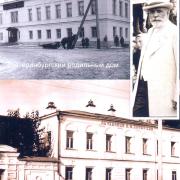 О первом родильном доме Екатеринбурга