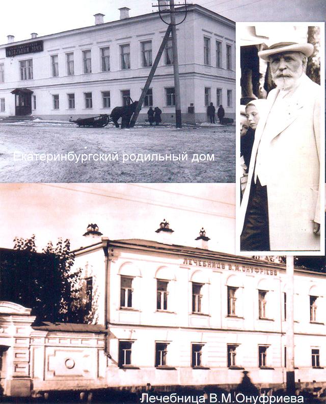 Свердловский родильный дом