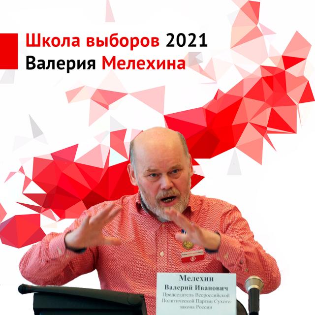 Школа выборов 2021 Валерия Мелехина