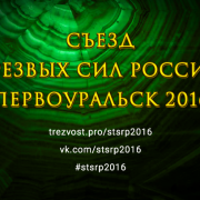 Пресс-релиз cъезда трезвых сил России «Первоуральск 2016»