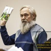 Сборник « Творцы грядущей трезвой России»