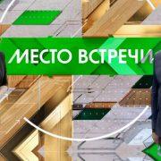 Программа «Место встречи» на НТВ с участием Валерия Мелехина и Александра Маюрова