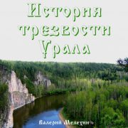 История трезвеннического движения Урала: крестьянский этап 1858-1861 годы