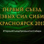 ВИДЕО 16 мая в Красноярске — Первый съезд трезвых сил Сибири
