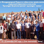 Отчет с XXVI Международного форума по собриологии, профилактике, социальной педагогике и алкологии