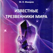 Энциклопедия Международной академии трезвости