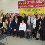 В Красноярске 18 мая прошел второй Съезд трезвых сил Сибири