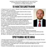 Агитационная листовка Валерия Мелехина 2018
