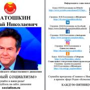 Прошу помочь в раскрутке ютуб-канала Николая Платошкина!