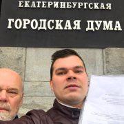 Мелехин Ярослав подал документы на регистрацию кандидата по округу №3 в Екатеринбургскую городскую Думу в порядке самовыдвижения